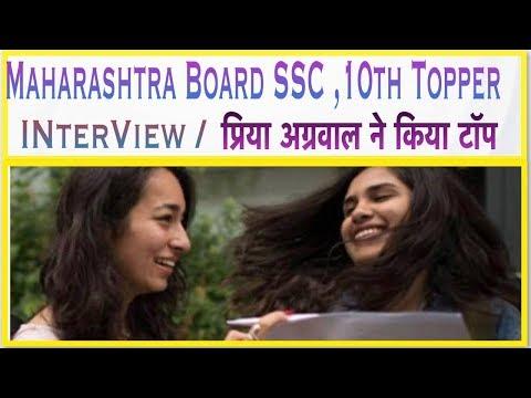 Maharashtra SSC Topper 2019 InterView