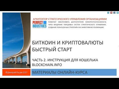 Инструкция по установке и настройке кошелька блокчейн инфо