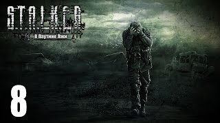 Прохождение S.T.A.L.K.E.R. В Паутине Лжи 8 Смерти Вопреки