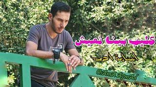 اسامة أحمد _ بينا نعيش (فيديو كليب حصري)(OsAmA A7md Bina N3aysh (EXCLUSIVE Music Video