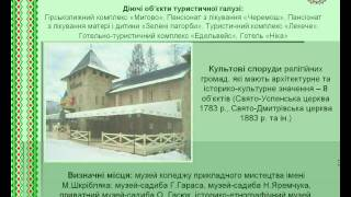 Туристична Буковина