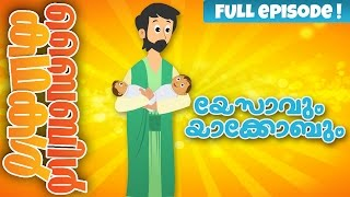 Esau And Jacob (Malayalam)- Bible Stories For Kids! Episode 06