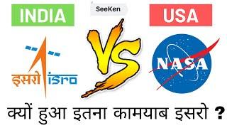 INDIA (ISRO) vs USA (NASA) TOP 10 ISRO FACTS इसरो और दुन्या | SeeKen