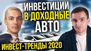 Инвест Тренды 2020 | Развитие рынка инвестиций в доходные авто | Куда инвестировать в 2020?