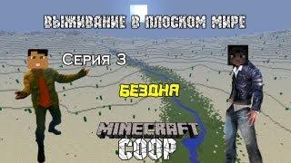 Выживание в плоском мире COOP - Серия 3: Бездна