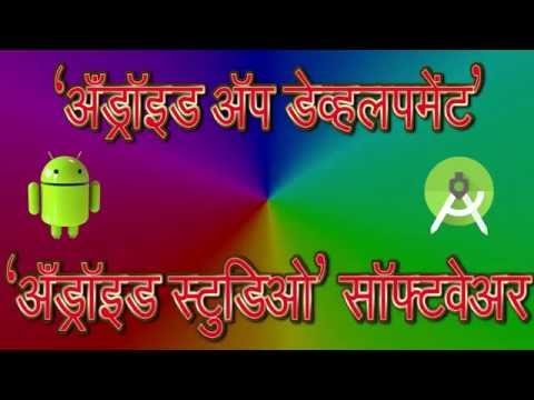 001 Create New Project in Android Studio - Android App Development - Marathi - मराठी