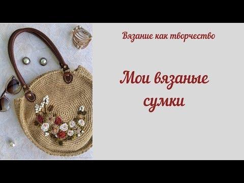 Мои вязаные сумки