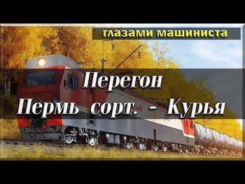 Глазами Машиниста#Перегон  Пермь-сортировочная - Курья