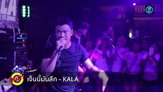 รวมเพลงเศร้า / เหงา / อกหัก - Num KALA (Live In RINMA Petchkasem)