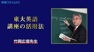 東大英語 講座の活用法|竹岡広信先生からのメッセージ
