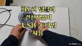 회오리 텀블러 건전지없이 사용 USB-C타입 DIY
