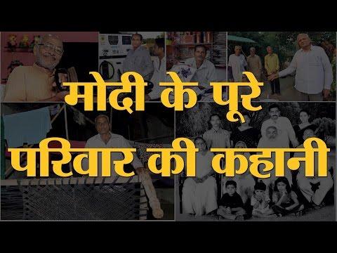 PM Modi के भाई कबाड़ बेचते हैं | जानिए मोदी के पूरे परिवार की कहानी | Political Kisse