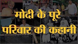 PM Narendra Modi के भाई कबाड़ बेचते हैं | जानिए मोदी के पूरे परिवार की कहानी | RSS | Political Kisse