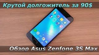 Крутой долгожитель и дешевая альтернатива Xiaomi | Asus Zenfone 3S Max Обзор