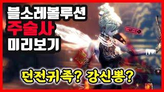 [블소레볼루션] 새로나올 주술사 미리알아보기!! (던전의 귀족, 파티버프, 마령, 강신)