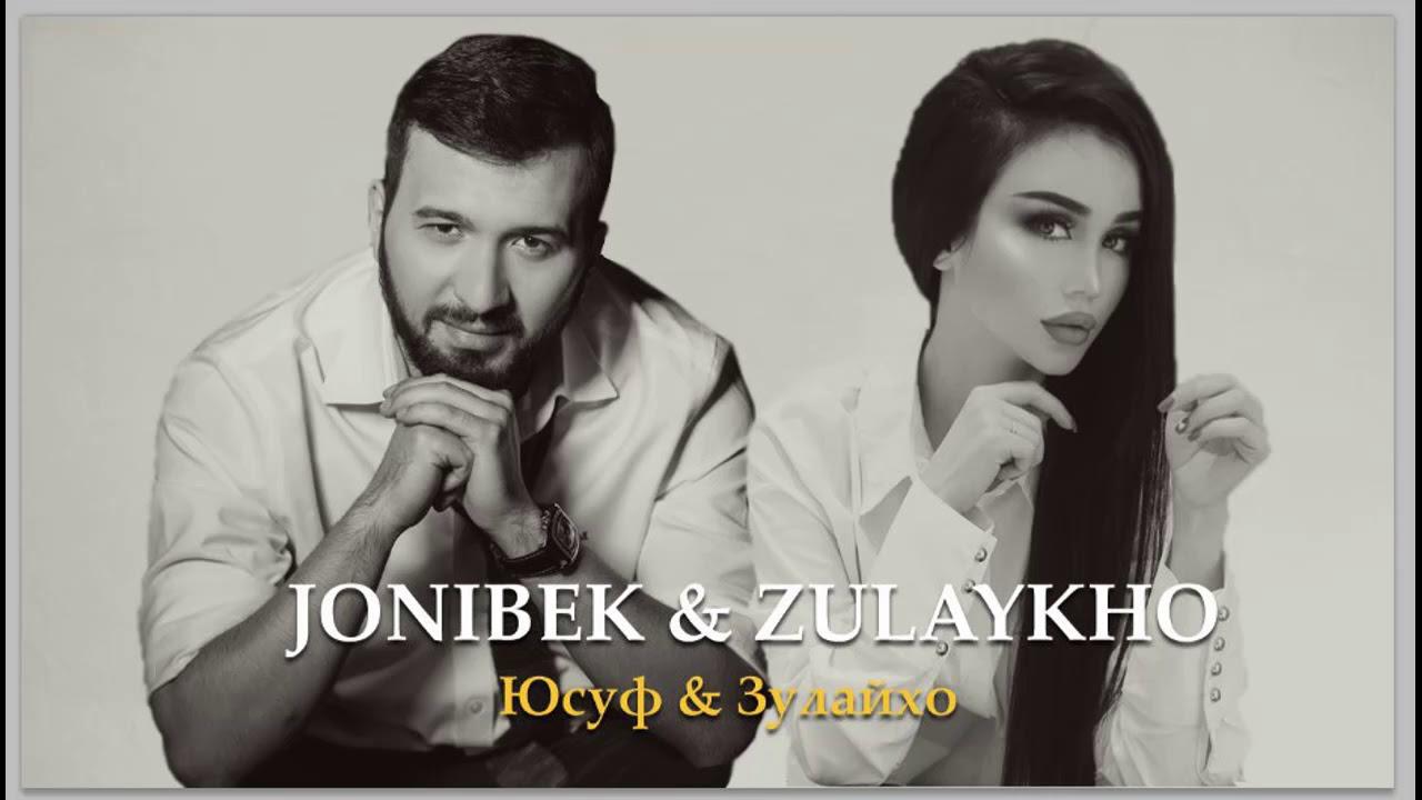 Зулайхо ва Чонибек - Юсуф ва Зулайхо (Аудио 2019)