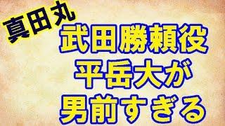 1月10日に好調スタートした真田丸、武田勝頼がかっこよすぎるとツイッタ...