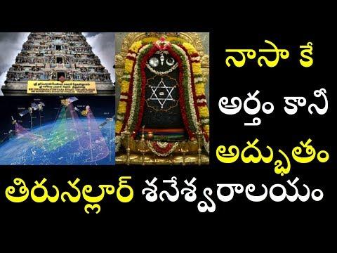 తిరునల్లార్ శనేశ్వరాలయం సైన్సు కే సవాల్ / Most Mysterious Temples Of India Thirunallar/Telugu Info