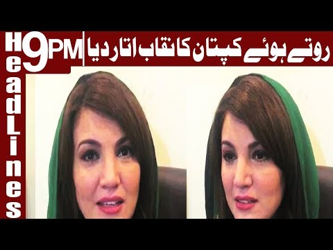 Reham accuses Imran Khan of being 'Unfaithful' - Headlines & Bulletin 9 PM - 22 Feb 2018 - Express