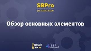 Платформа SBPro | Урок 3. Обзор основных элементов
