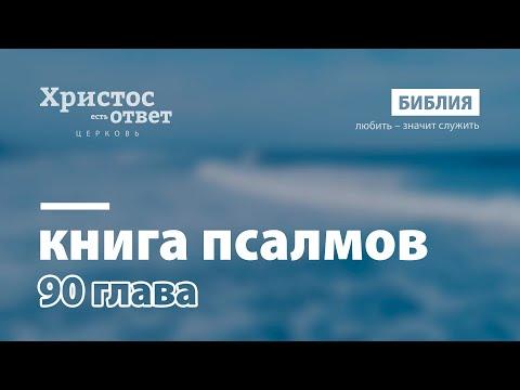 Псалом 90. Аудио Библия с субтитрами на русском языке