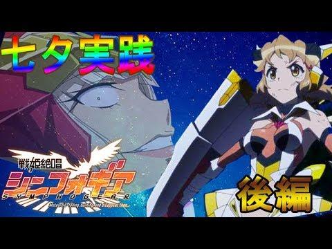【後編】7月7日は激甘釘のCR戦姫絶唱シンフォギアを1日ぶん回す!