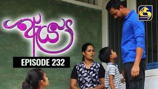 Aeya Episode 232 || ''ඇය '' || 27th February 2021 Thumbnail