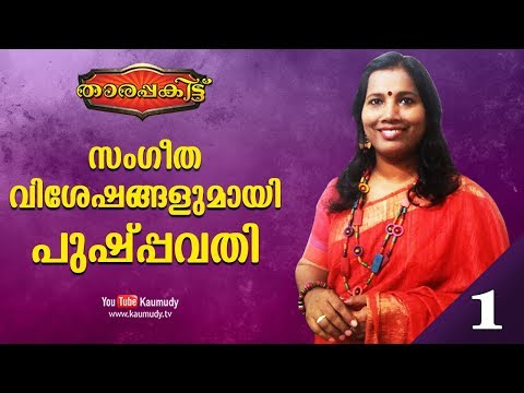 An Open Chat With Singer Pushpavathy | Part 1 | Tharapakittu EP 237 | Kaumudy TV