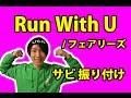 【反転】フェアリーズ/ Run With Uサビ ダンス振り付け