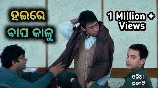3 Idiots Odia Funny Video in Berhampur language | Berhmpur By Aj..