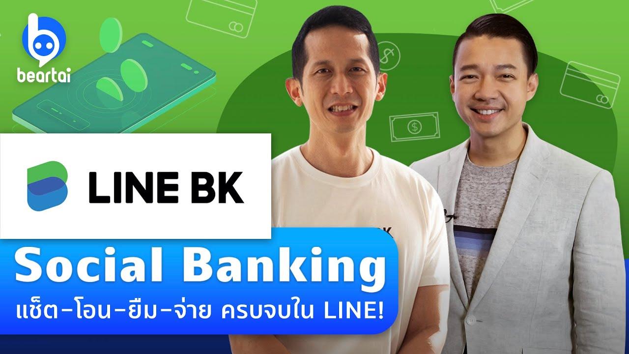 รู้จัก LINE BK โซเชียลแบงกิ้งเต็มรูปแบบในแอปไลน์!