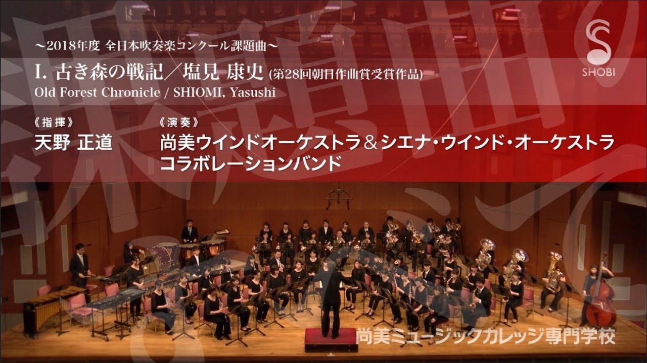 ≪SHOBI x SIENA≫2018年度吹奏楽コンクール課題曲 I.古き森の戦記 ...