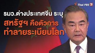 รมว.ต่างประเทศจีน ระบุ สหรัฐฯ คือตัวการทำลายระเบียบโลก : ทันโลกกับ Thai PBS World (31 ก.ค. 63)