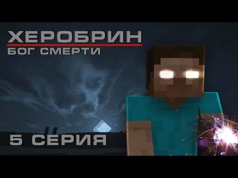 Minecraft сериал: Херобрин - Бог смерти - 5 серия