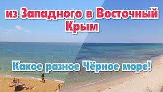 Черноморское - Беляус - Сасык-Сиваш - Ашан - Приморский. Всё за 1 день! Где лучше море? Август 2020.