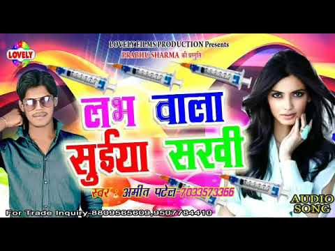 Love Wala Suya Sakhi Rcm Music Bhojpuri