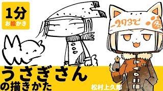 パッと描けるぞ!うさぎさん/Easy Rabbit( Usagi-san ) Drawing