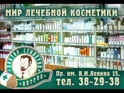 аптека столетов