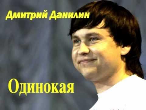 Дмитрий Данилин - Одинокая