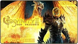 Divinity 2 Кровь драконов (Developer's Cut) - Прохождение #28 [Лаикен и Разиэль]
