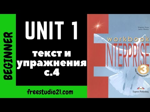 Enterprise Pre-Intermediate | WB | Unit 1 | текст с.4