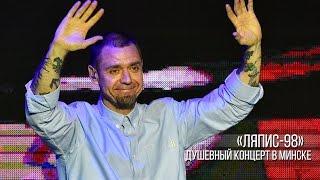 Душевный концерт «Ляпис-98» в Минске: видеозарисовка Onliner