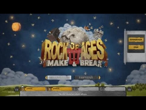 Rock of Ages 3 Open Beta_20200722205346 |