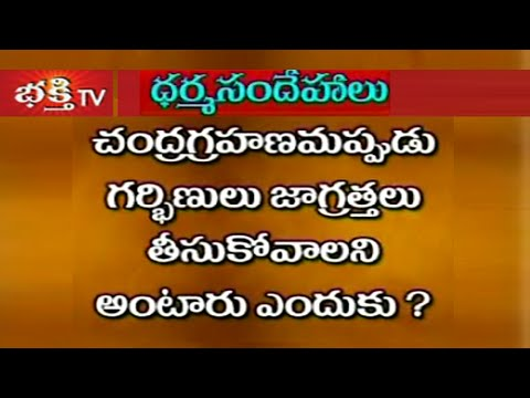 Why Pregnant Women Taking Care During Lunar Eclipse (చంద్ర గ్రహణం)?