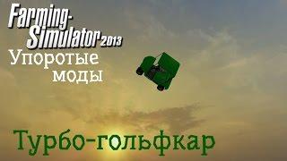 Упоротые моды FS2013 - Турбо-гольфкар (Farming Simulator 2013)(
