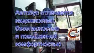 видео Аренда автобуса Yutong в Москве на 55 мест