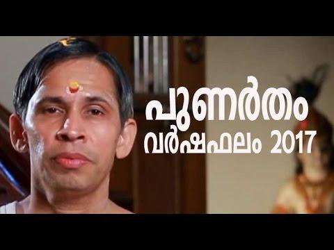 Punartham I Varshaphalam 2017 I Kanippayyur Narayanan Namboodiripad