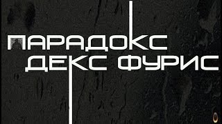 Warframe / Парадокс Декс Фурис / Привет idParadox'у:)
