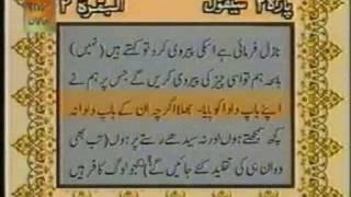 tilawat quran with urdu translation surah al baqarah madani verses 161 177