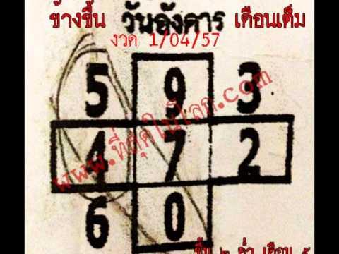 หวยเด็ดงวด 1/04/57 เลขเด็ด 1 เมษายน 57